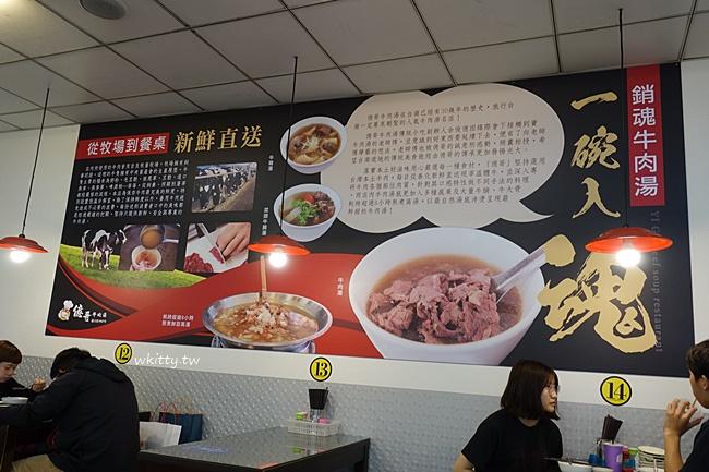 【億哥牛肉湯】台南24小時美食,菜單超多樣!牛肉湯好喝 @小環妞 幸福足跡