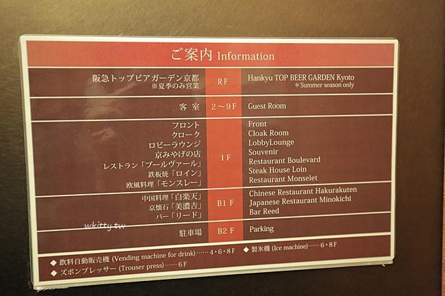 【京都車站住宿飯店】新阪急飯店,京都車站正對面老字號飯店推薦 @小環妞 幸福足跡
