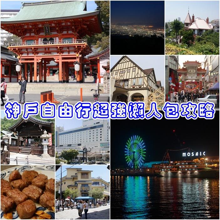神戶自由行@懶人包(行程.景點.美食.住宿.交通)旅遊攻略,最新!
