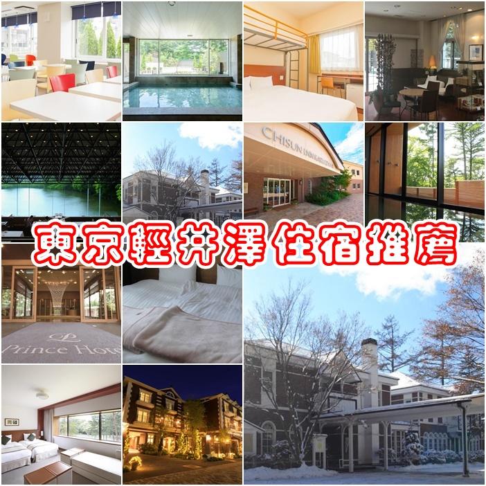 輕井澤可不是只有王子大飯店-還有更多住宿推薦必看! @小環妞 幸福足跡