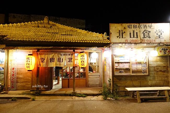 【沖繩本部美食】北山食堂本部店,沖繩北部居酒屋推薦,可線上訂位 @小環妞 幸福足跡