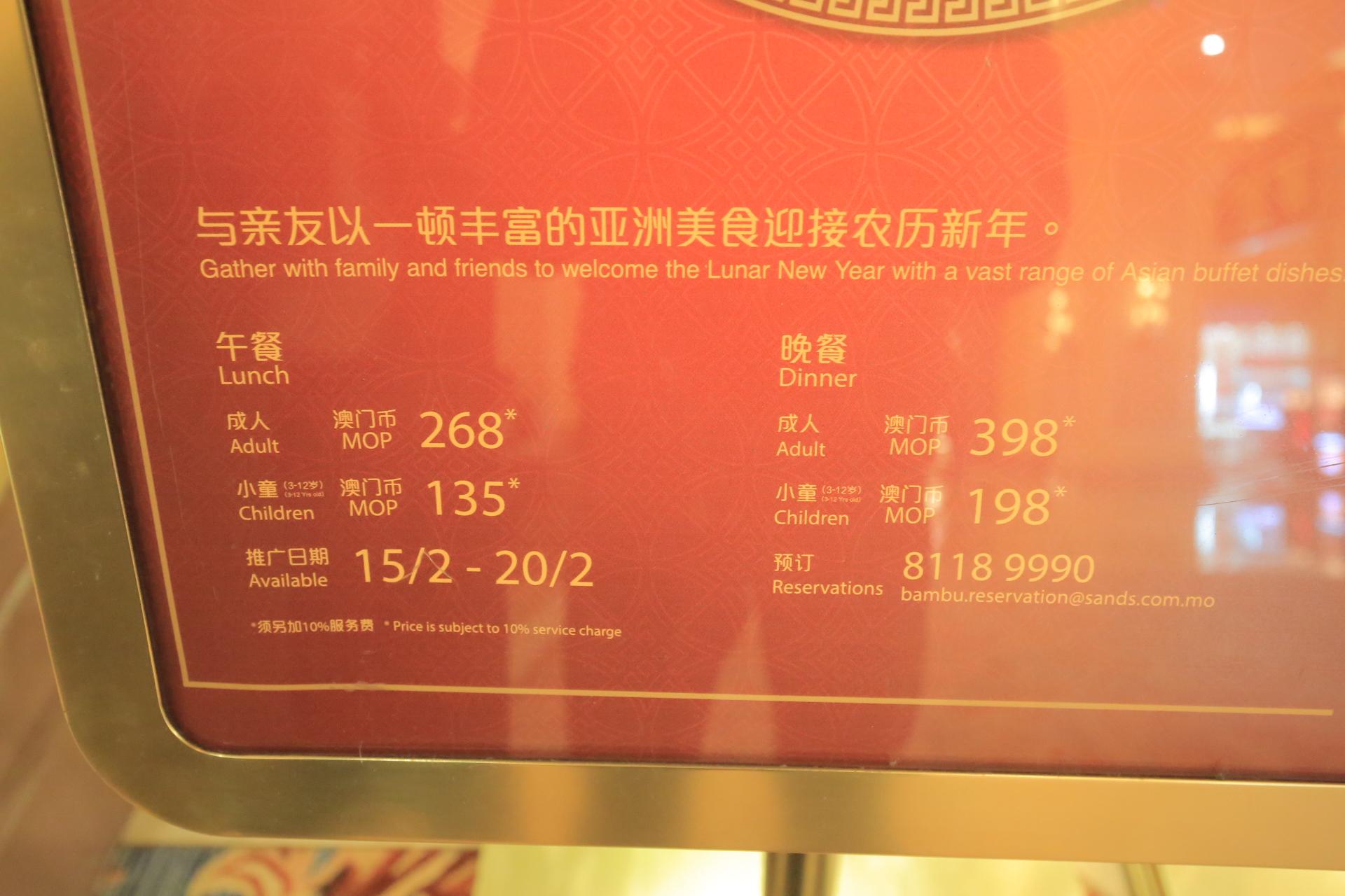 【渢竹自助餐】澳門威尼斯人自助餐推薦,菜色多!先購買優惠餐券 @小環妞 幸福足跡