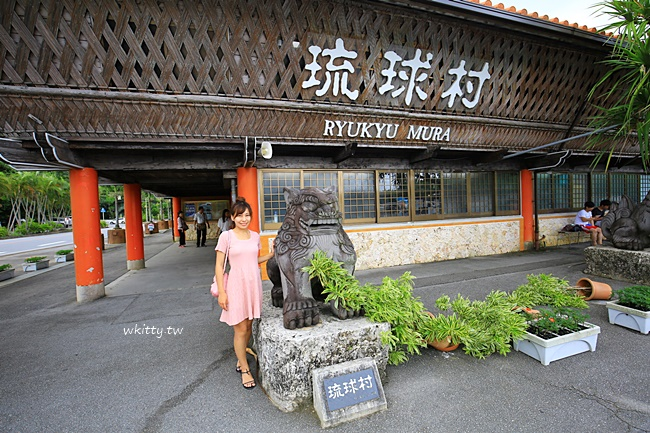 【沖繩恩納景點】琉球村,穿越時空來到古代沖繩,適合親子自由行 @小環妞 幸福足跡