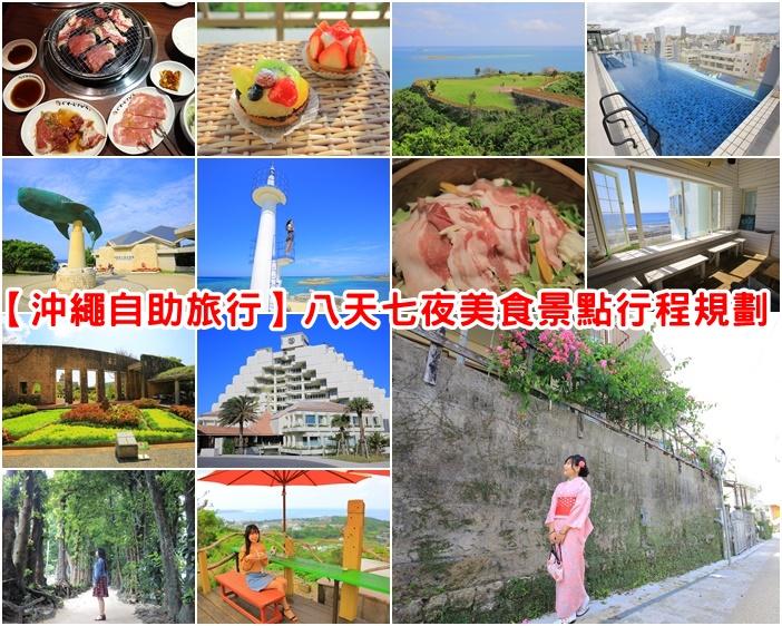 沖繩自由行2018-行程安排-景點-美食-住宿推薦-玩透透! @小環妞 幸福足跡