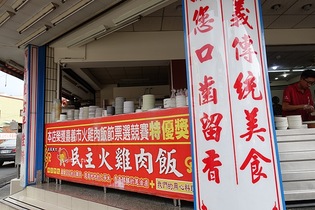 【嘉義民主火雞肉飯】火雞肉飯推薦店家,便宜點一桌,停車方便! @小環妞 幸福足跡