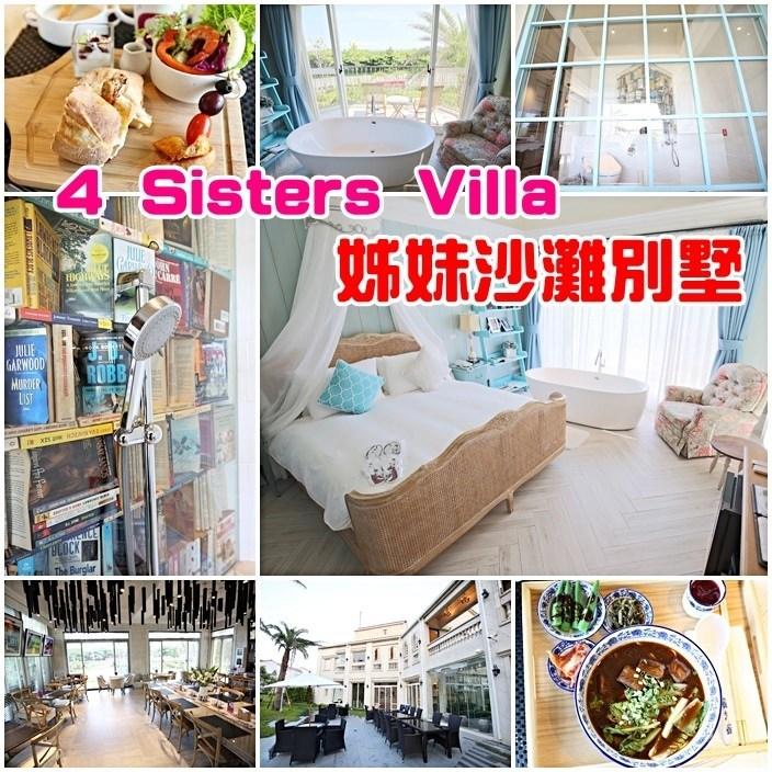 姊妹沙灘(Four Sisters Villa)-墾丁別墅飯店-墾丁民宿推薦 @小環妞 幸福足跡