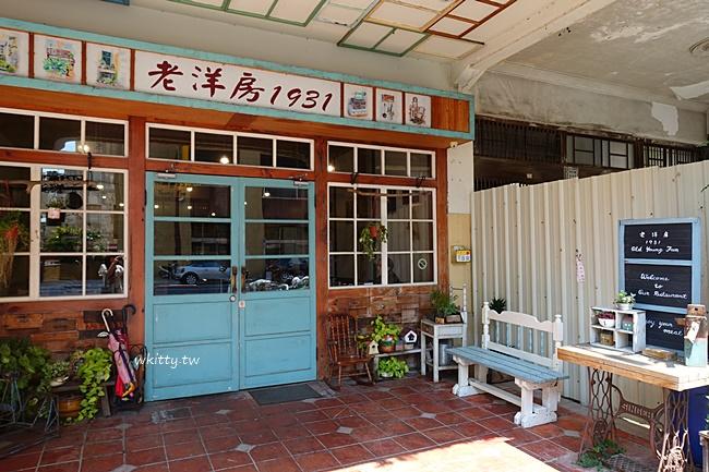 老洋房1931-推薦給愛吃簡餐的旅客-最新食記、菜單資訊 @小環妞 幸福足跡