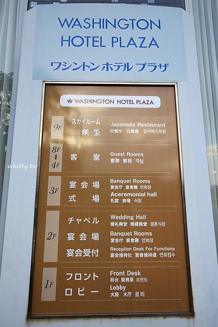【鳥取住宿推薦】米子華盛頓廣場飯店,JR米子站1分鐘,便宜CP高! @小環妞 幸福足跡