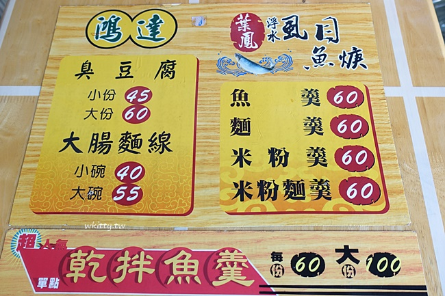 【台南臭豆腐】鴻達臭豆腐-夏林路分店,外酥內軟多汁美味臭豆腐 @小環妞 幸福足跡