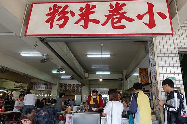 【台南小卷米粉】邱家!國華街必吃!小卷和鮮甜湯頭收買我的心 @小環妞 幸福足跡