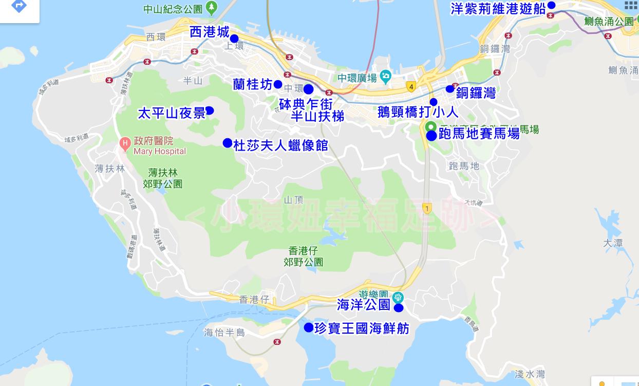 【香港景點推薦】2019香港自由行30個必去景點地圖懶人包,超齊全! @小環妞 幸福足跡