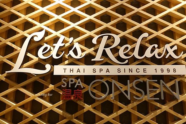 【曼谷Let's Relax Spa溫泉按摩】超級推薦!溫泉,按摩一次滿足 @小環妞 幸福足跡