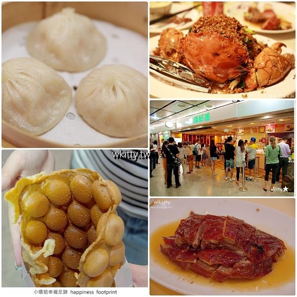【香港美食懶人包】香港自由行必吃美食-好吃餐廳推薦!持續更新 @小環妞 幸福足跡