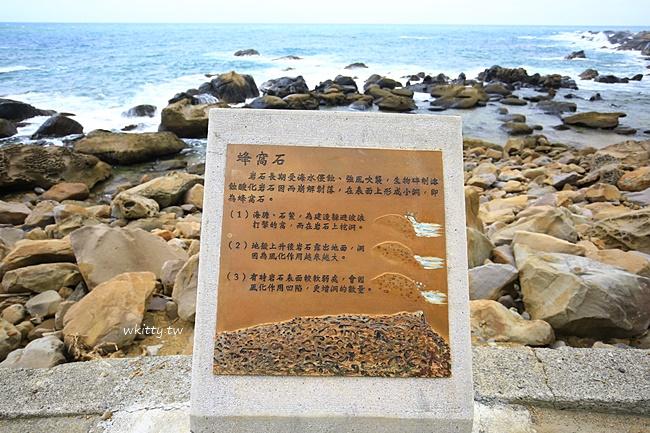 【墾丁佳樂水風景區】搭乘遊園車看特色石頭,發揮無限想像力 @小環妞 幸福足跡