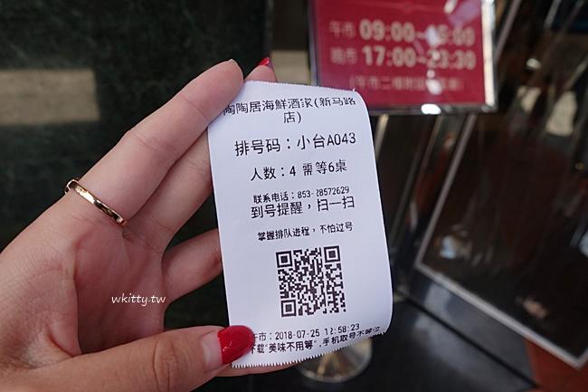 【澳門美食】陶陶居海鮮火鍋酒家,港式飲茶必點必吃,幾乎沒有雷 @小環妞 幸福足跡