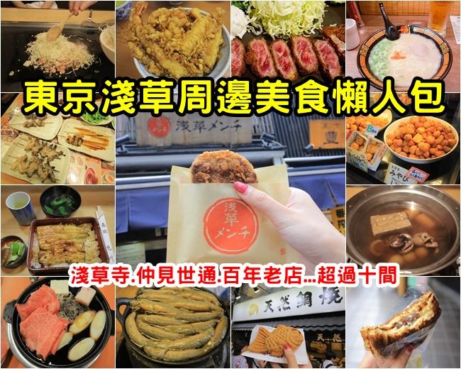 【淺草美食推薦】超過10間必吃美食地圖,百年餐廳,淺草寺雷門小吃 @小環妞 幸福足跡