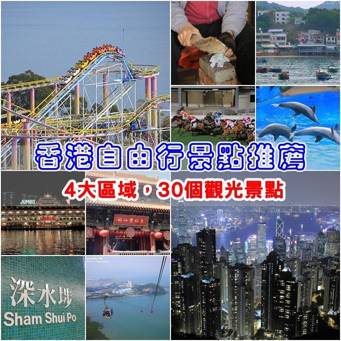 香港景點-最完整的香港四大區域景點推薦攻略-必去景點懶人包 @小環妞 幸福足跡