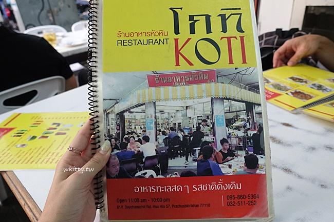 【華欣餐廳推薦】Koti Restaurant,華新夜市街口泰式熱炒美食 @小環妞 幸福足跡
