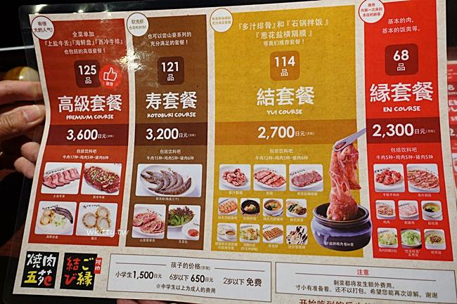 【沖繩燒肉吃到飽】燒肉五苑北谷店,平價好吃的燒肉美食,需訂位! @小環妞 幸福足跡