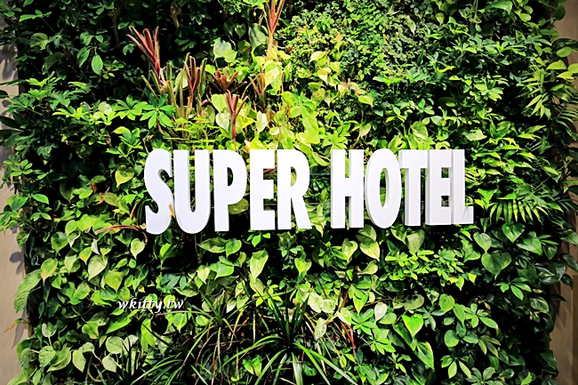 【秋葉原住宿推薦】秋葉原Super Hotel,碳酸溫泉泡湯飯店,便宜cp高 @小環妞 幸福足跡