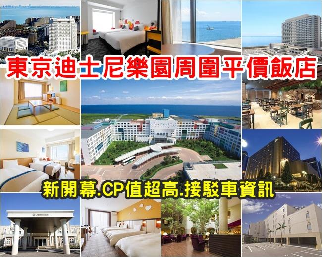 【東京迪士尼便宜住宿】CP值高,新開幕飯店,免費接駁車,小資筆記 @小環妞 幸福足跡