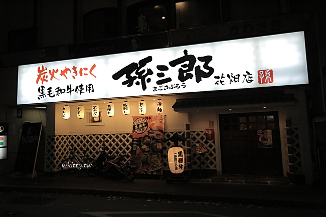 【熊本燒肉推薦】孫三郎燒肉-花畑店,CP值高的浮誇燒肉,超美味 @小環妞 幸福足跡
