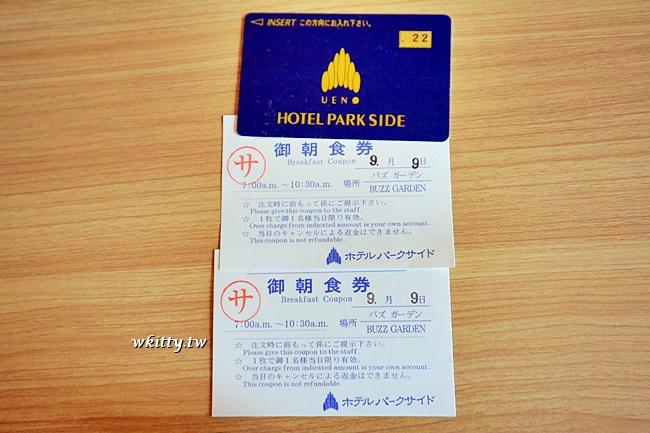 【上野Park Side飯店】東京上野公園旁住宿推薦,便宜CP高,交通方便 @小環妞 幸福足跡