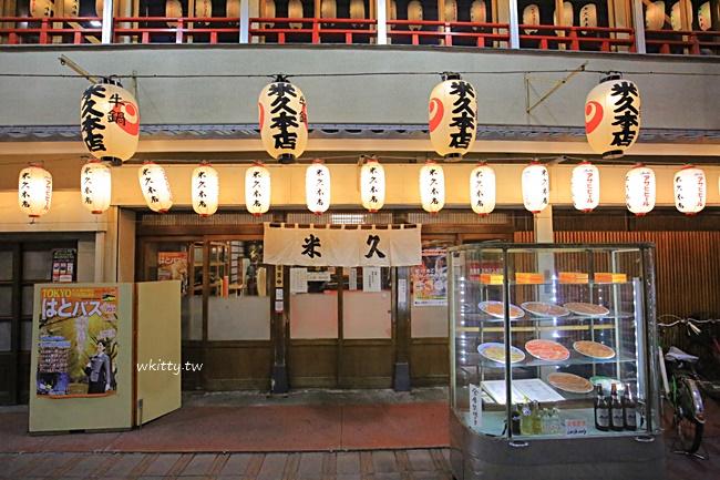 【淺草壽喜燒推薦】米久本店,東京平價壽喜燒餐廳,百年老店 @小環妞 幸福足跡