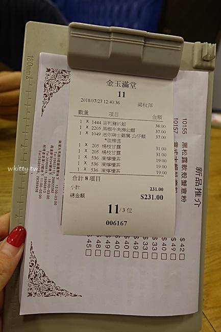 【澳門美食餐廳】金玉滿堂-白馬行分店,便宜種類多,開到半夜兩點 @小環妞 幸福足跡