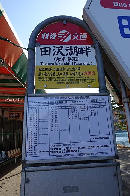 【秋田田澤湖】田澤湖周遊巴士,環湖一周景點,巴士購票時刻表 @小環妞 幸福足跡