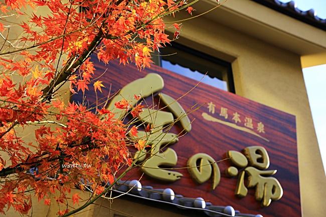 【有馬溫泉一日遊】泡湯景點美食,溫泉街散策地圖,金之湯&銀之湯 @小環妞 幸福足跡