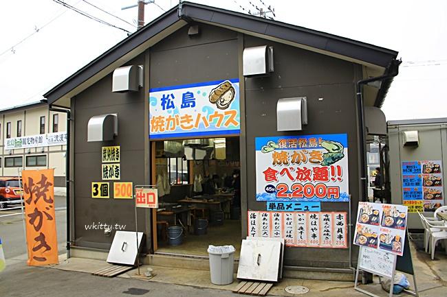 【松島牡蠣吃到飽】かき小屋,45分鐘2200円牡蠣吃到飽,超好玩~ @小環妞 幸福足跡