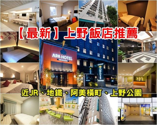 上野飯店推薦-東京上野住宿懶人包-便宜比價-親子-3人房-4人房 @小環妞 幸福足跡