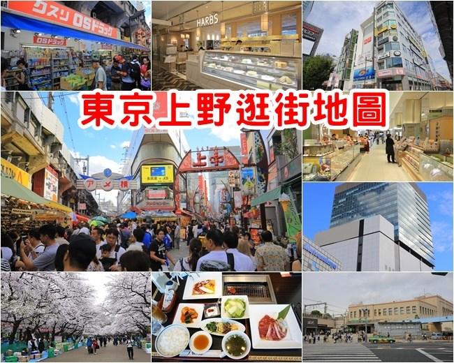 上野逛街推薦-東京上野行程安排規劃-必吃美食-必去景點懶人包 @小環妞 幸福足跡