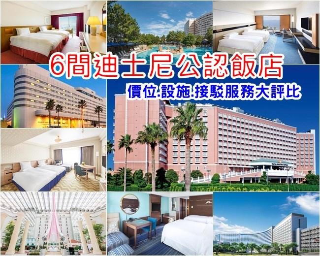 迪士尼公認飯店-東京迪士尼單軌電車周邊住宿攻略-費用較便宜 @小環妞 幸福足跡