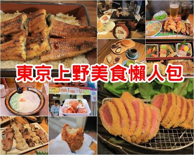 上野必吃美食-東京上野美食推薦-美食地圖懶人包-好吃的都在這 @小環妞 幸福足跡