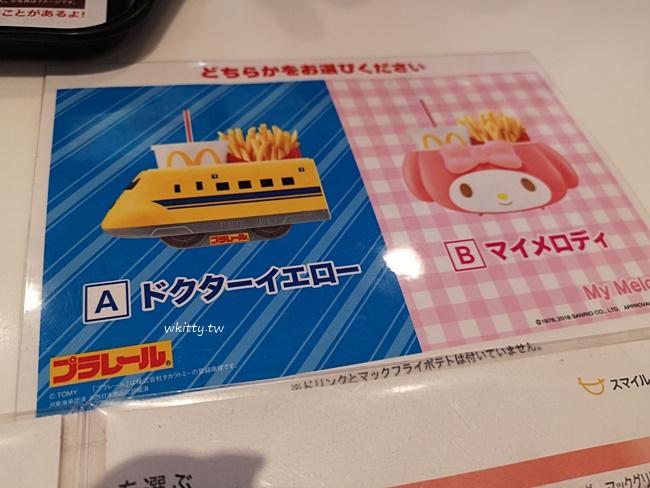 【日本麥當勞美樂蒂】melody玩具提籃,還能掛車後座,少女心噴發 @小環妞 幸福足跡