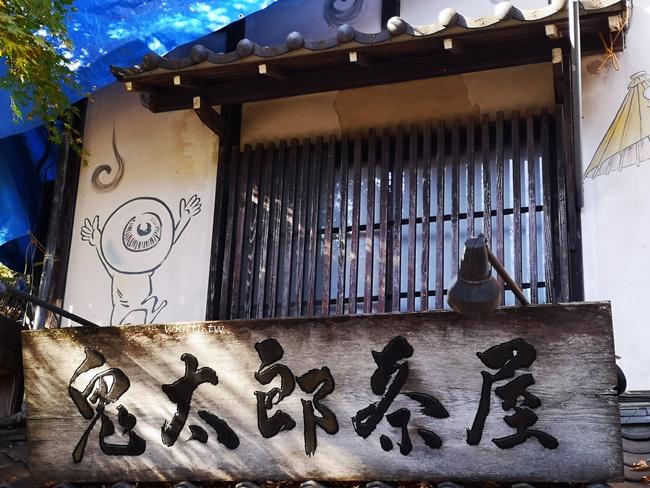 【東京近郊一日遊】深大寺楓葉,來鬼太郎故鄉賞紅葉,吃道地蕎麥麵 @小環妞 幸福足跡