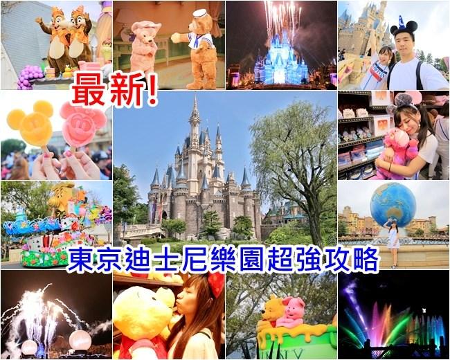 東京迪士尼攻略-迪士尼樂園最完整攻略-花3分鐘看完就出發! @小環妞 幸福足跡