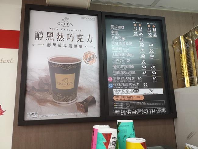 【GODIVA 7-11】醇黑熱巧克力,全台7-11限量65萬杯,12/5開賣 @小環妞 幸福足跡
