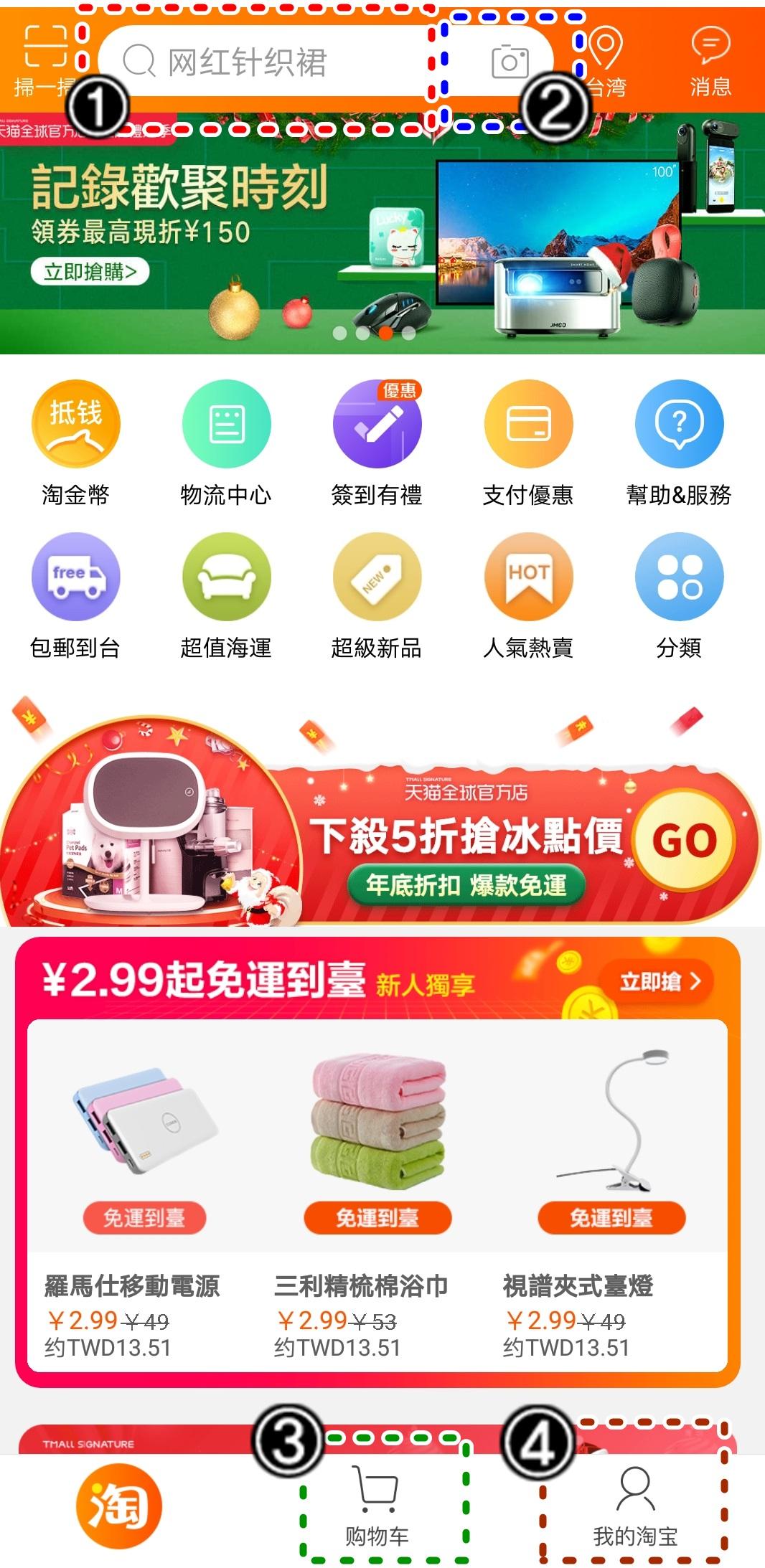 【用手機買淘寶】第一次買淘寶就上手,超簡單教學,1分鐘學會! @小環妞 幸福足跡