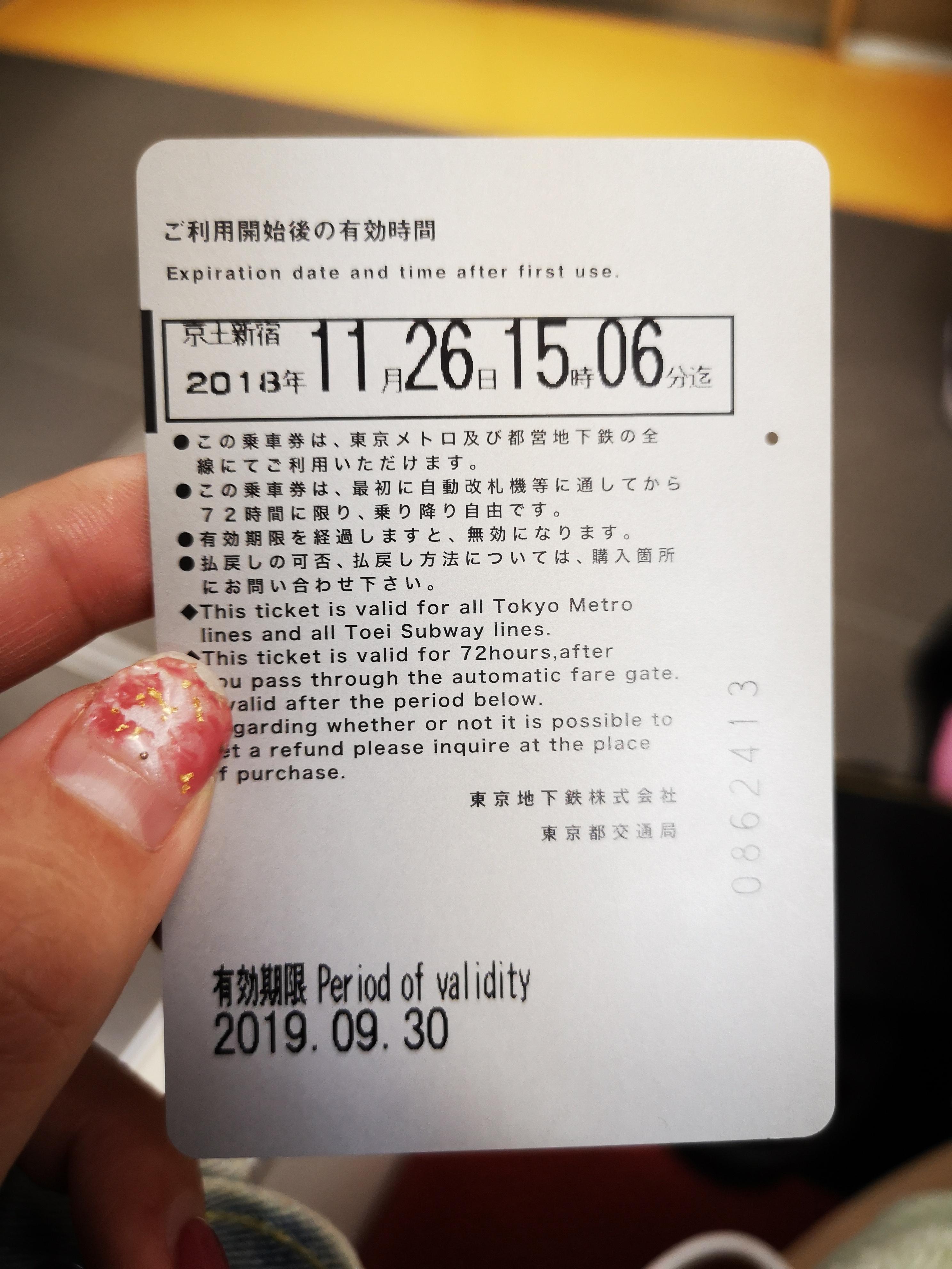 【東京地鐵交通券】1~3日券,必買!地下鐵+都營地鐵全線無限搭 @小環妞 幸福足跡
