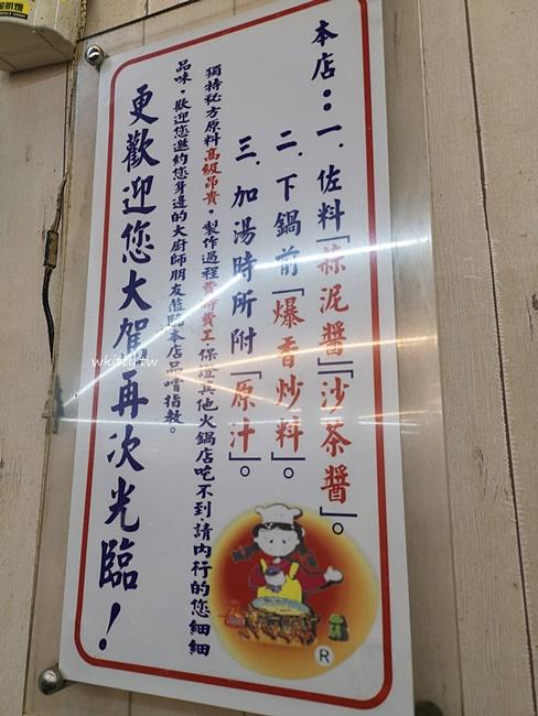 【台北西門町美食】雅香石頭火鍋,40年老店排隊店,獨門秘方湯頭 @小環妞 幸福足跡