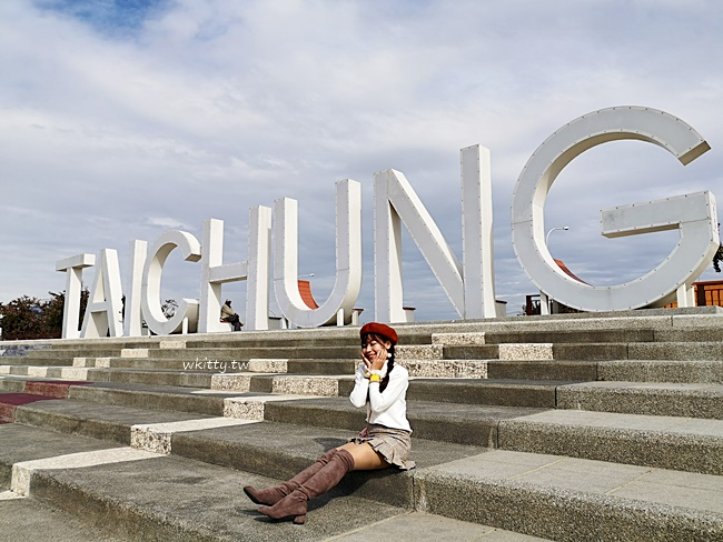 【台中地標】筏子溪迎賓廊道,超大TAICHUNG~台中旅遊必打卡點! @小環妞 幸福足跡