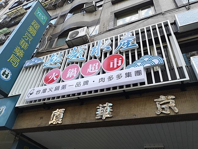 【超越水產】台北南京,肉多多旗下火鍋超市,活龍蝦現撈現吃(已歇業) @小環妞 幸福足跡