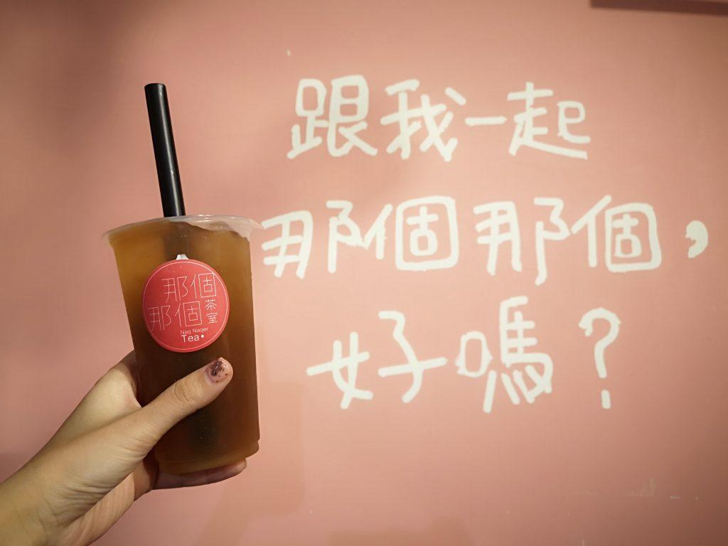 【高雄夢時代】那個那個茶室,嘉義咖啡名店進駐,好害羞的店名阿! @小環妞 幸福足跡
