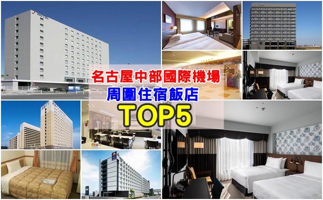 最新推播訊息:【名古屋機場Top5住宿】