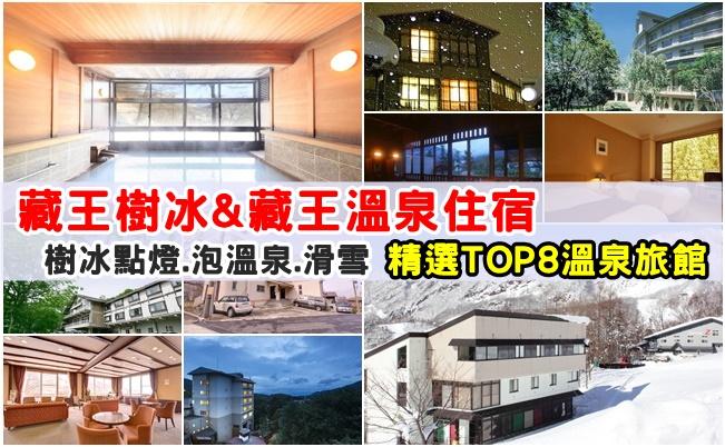 最新推播訊息:【藏王樹冰住宿飯店】