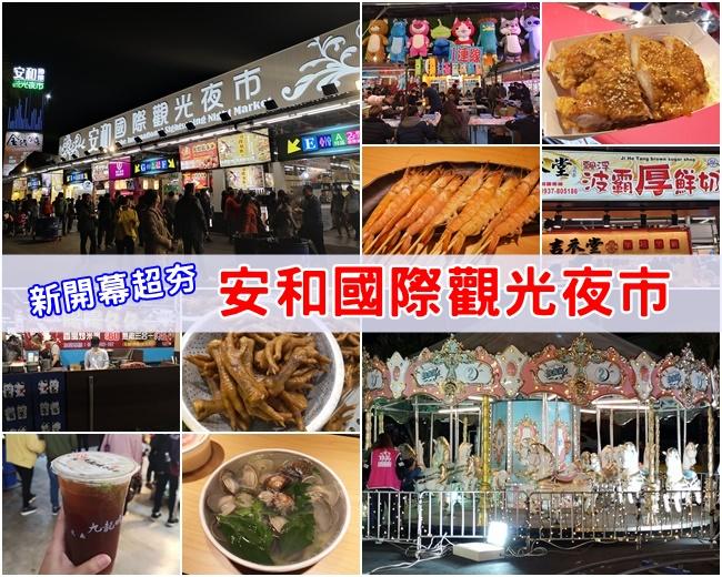 【安和夜市】美食必吃推薦,200個攤位,夜市遊戲好吃好玩通通有! @小環妞 幸福足跡