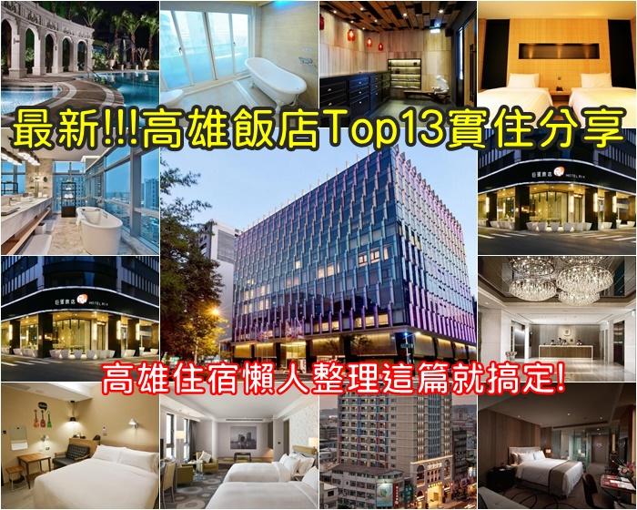 最新推播訊息:【高雄TOP13飯店】